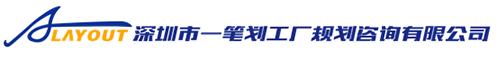 深圳市一笔划工厂规划咨询有限公司